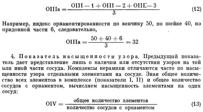 keramika-kak-istoricheskiy-istochnik-26