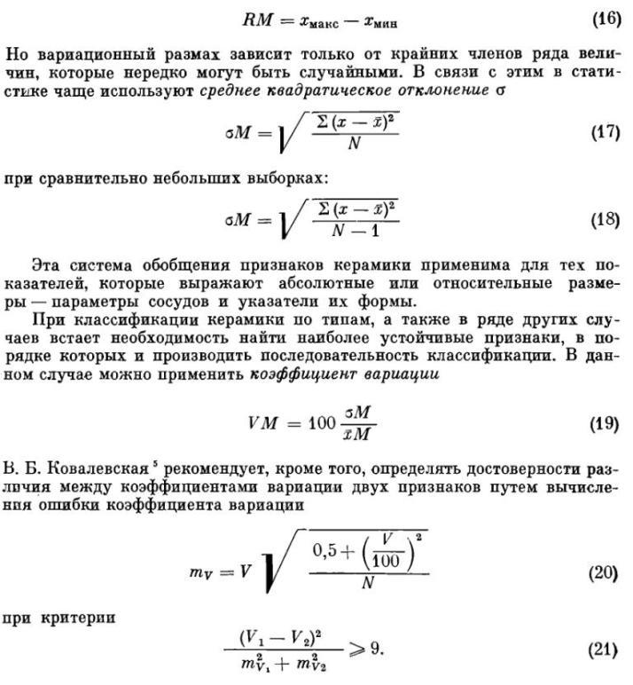 keramika-kak-istoricheskiy-istochnik-31