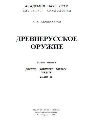 Кирпичников Древнерусское оружие.