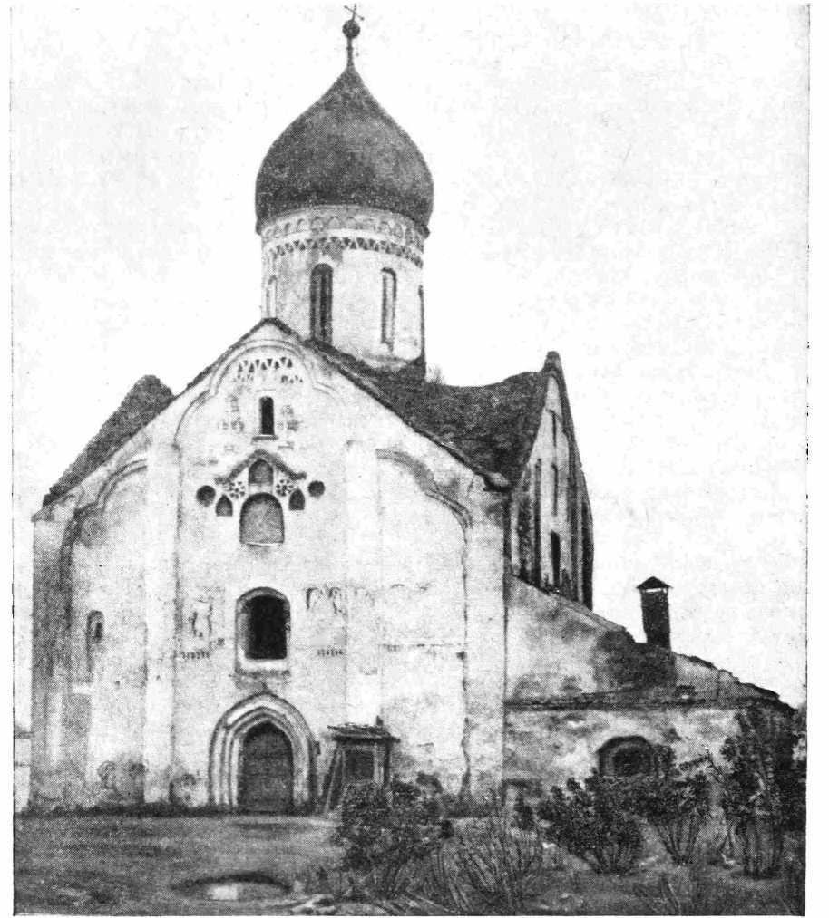 Рис. 1. Церковь Петра и Павла в Кожевниках 1406 г. Новгород (фото 1946 г.)