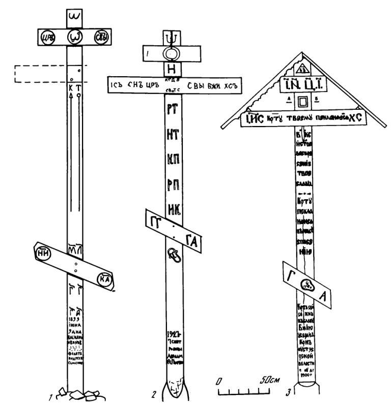 Рис. 3. Кресты. 1 — в устье ручья Вяловатый (Кольский п-ов); 2 — в устье р. Золотицы (Зимний берег); 3 — на мысе Крестовый (о-в Вайгач)
