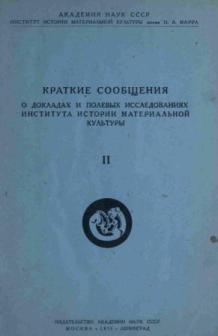 КСИИМК. Вып. 2.