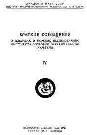 Краткие сообщения института истории материальной культуры. Вып. IV