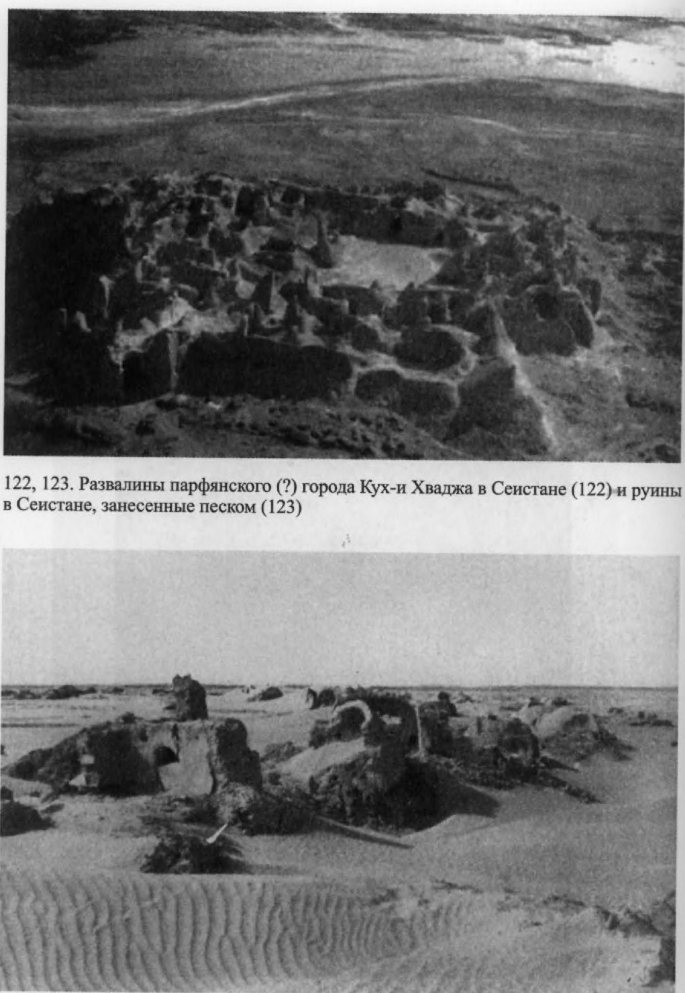122,123. Развалины парфянского (?) города Кух-и Хваджа в Сеистане (122) и руины в Сеистане, занесенные песком (123)