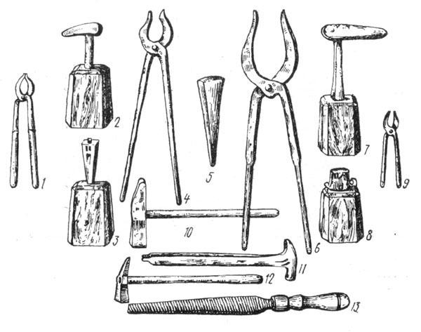 Рис. 4. Кузнечные инструменты. 1, 4, 6, 9 — клещи, 2, 3, 5, 7, 8 — наковальни, 10, 12 — молотки, 11 — щипцы, 13 — напильник.