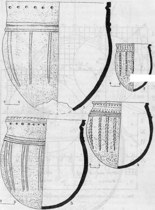 Рис. 5. Керамика 3-го типа: Лачиново-1 - 1-4.