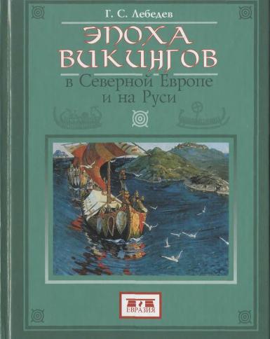 Лебедев Г. С. Эпоха викингов в Северной Европе и на Руси