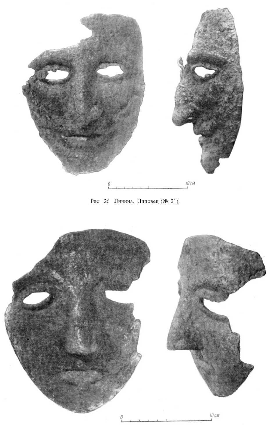 Рис. 27. Личина первой половины XIII в. Серенск (раскопки Т. Н. Никольской в 1965—1967 гг., ГИМ).