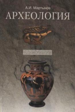 Обложка учебника по археологии Анатолия Ивановича Мартынова