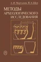 Обложка книги А.И. Мартынова, Я.А. Шера Методы археологического исследования