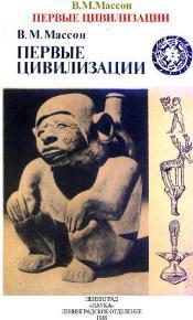Массон В.М. Первые цивилизации