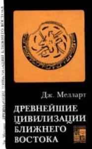 Обложка книги Джеймса Меллаарта Древнейшие цивилизации Ближнего Востока.