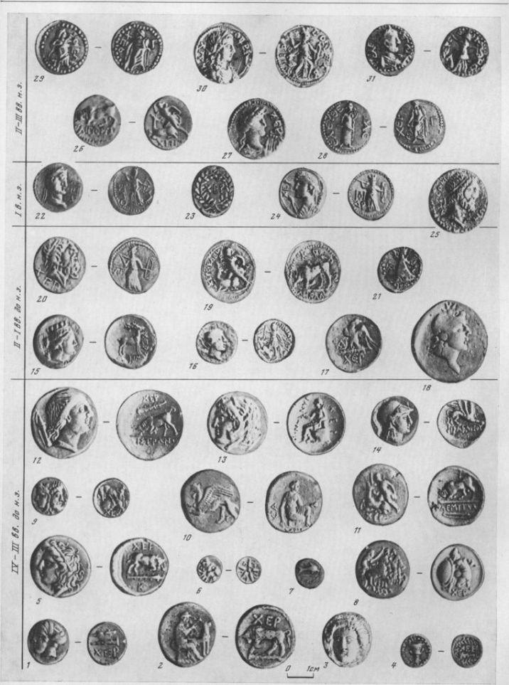 Таблица LXXVII. Монеты Херсонеcа IV в. до н. э. — III в. н. э.  I — первая четверть IV в. до н. э., голова Девы, рыба и палица; 2 — вторая четверть IV в. до н. э., сидящая Дева и олень, бодающий бык; 3 — вторая четверть IV в. до н. э., голова Девы; 4 — середина IV в. до н. э., кратер, надпись «ХЕР» и палица в венке; 5 — середина IV в. до н. э., голова Девы, бодающий бык; 6 — середина IV в. до п. э., голова льва, пятилучевая звезда; 7 — середина IV в. до н. э., дельфин; 8 — третья четверть IV в. до н. э., Дева на колеснице, воин со щитом; 9 — третья четверть IV в. до н. э., двуликая голова Диониса, лев, терзающий быка; 10 — третья четверть IV в. до н. э., грифон, Дева, опустившаяся на одно колено; II — первая четверть III в. до н. э., Дева, поражающая лань, бодающий бык; 12 — III в. до н. э., голова Девы, бодающий бык; 13 — III в. до н. э., голова Геракла, сидящая Дева; 14 — конец III в. до н. э., голова Афины, грифон; 15 — около 120—110 гг. до н. э., голова Девы, стоящий олень; 16 — около 90—80 гг. до н. э., голова Девы, Дева, поражающая лань; 17 — середина I в. до н. э., орел на молнии; 18 — середина I в. до н. э., мужская голова вправо; 19 — середина I в. до н. э., Дева, поражающая лань, бодающий бык; 20 — конец I в. до н. э., бородатая голова, стоящая Дева; 21 — конец I в. до н. э.— начало I в. н. э., стоящая Дева; 22 — 49 г. н. э., голова божества Херсонас, стоящая Дева и олень; 23 — вторая четверть I в. н. э., надпись «ХЕР» в венке; 24 — 80 г. н. э., голова божества Херсонас, стоящая Дева; 25 — 69—79 гг. н. э., бородатая голова; 26 — середина II в. н. э., бодающий бык, Дева, поражающая лань; 27 — середина II в. н. э., голова божества Херсонас; 28 — конец II в. н. э., стоящая Гигиэйя, стоящий Асклепий; 29 — первая половина III в. н. э., стоящая Гигиэйя, стоящий Асклепий; 30 — около 220 г. н. э., бюст Элагабала, Дева и олень; 31 — вторая половина III в. н. э., голова божества Херсонас, Дева и олень 1, 3, 5, 12, 13, 15, 16 — серебро; 2, 4, 6—11, 14, 17—21, 23, 25—