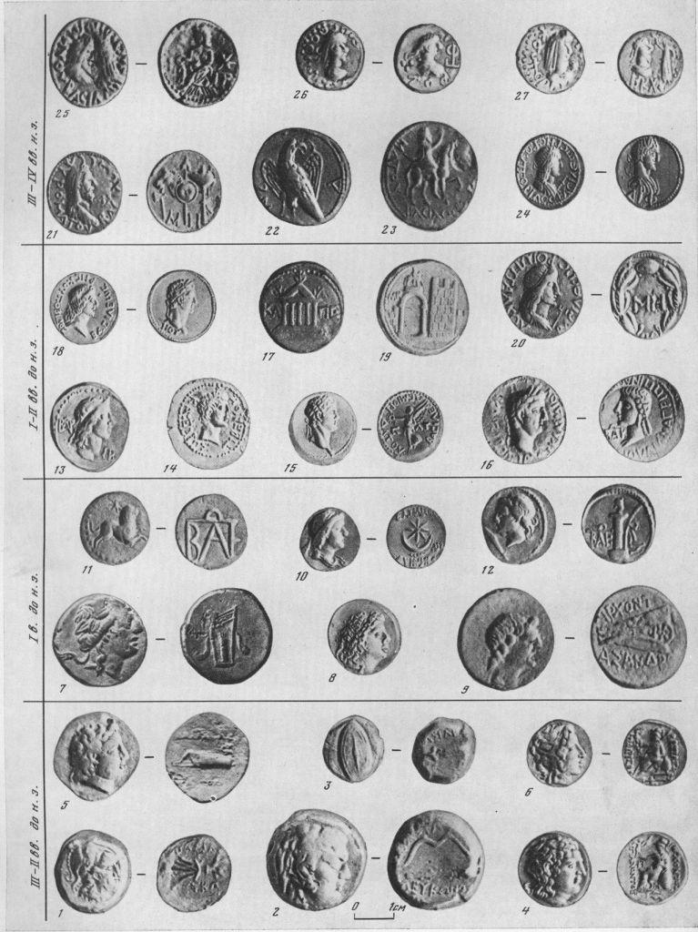 Таблица LXXIX. Монеты царей Боспора III в. до н. э. — IV в. н. э. 1 —Левкои II, третья четверть III в. до н. э., голова Афины, пучок молний; 2 — Левкои II, третья четверть III в. до н. а., голова Геракла, лук и палица; 3 — Левкои II, третья четверть III в. до н. э., щит и копье, акинак; 4— Архонт Гиги-энонт, последняя четверть III в. до н. э., голова архонта Гигиэнонта, сидящая Афина; 5— Спарток, середина II в. до н. э., голова царя, горит; 6 — Нерисад V (?), до 110 г. до н. э., голова царя, сидящая Афина; 7 — анонимный чекан, около 80—63 гг. до н. э., голова Диониса, горит; 8 — Фарнак, 54—51 гг. до н. э., голова Фарнака; 9— Асандр, 47—41 гг. до н. э., голова архонта Асандра, корабельная прора; 10 — Динамия, 17 г. до н. э., голова царицы Динамии, полумесяц и звезда; 11 — неизвестный царь, конец I в. до н. э., прыгающий лев, монограмма ВАЕ; 12 — неизвестный царь, конец I в. до н. э.— начало I в. н. а., голова Персея, герма; 13 — Аспург, около 14—38 гг. н. э., голова Аспурга; 14 — Аспург, около 14—41 гг. н. э., голова императора Тиберия; 15 — Митридат III, 39 г. н. э., голова императора Калигулы, идущая Ника; 16 — Котий 1, 45—54 гг., голова императора Клавдия, голова императрицы Агриппины влево; 17 — Котий I, 68 г., пятиколонный храм; 18 - Рескупорид II, 81 г., голова царя, голова императора Тита; 19 — Рескупорид, башня и ворота крепости; 20 — Риметалк, 132—136 гг., голова царя, буквы МН в венке; 21 — Савромат II, 186—196 гг., голова царя, копье и щит, слева голова коня и топор, справа шлем и меч; 22 — Савромат II, 186—196 гг., орел с венком в клюве; 23 — Савромат II, 186—196 гг., царь верхом на коне, надчеканка в виде головы Септимия Севера; 24 — Рескупорид III, 217 г., голова царя, голова императора; 25 — Инен-симей, 234—239 гг., голова царя и голова богини в калафе, сидящая богиня; 26 — Фофорс, 300 г., голова царя, императора; 27 — Рескупорид VI, 325 г., голова императора и Ника 1—3, 7, 9, 11—14, 16, 17, 19-23, 25—27 — медь; 4, 6, 8, 10, 15, 18, 24 — золото; 5 — се