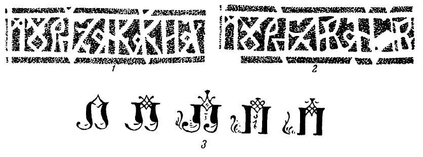 """Рис. 1. 1 — надпись на черенке первого ножа; 2 — надпись на черенке второго ножа; 3 — буква «П"""" в поморских рукописях."""