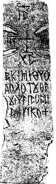 Рис. 1. Крест из Краснодарского музея
