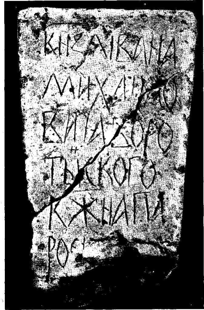 Рис. 2. Надгробие 1-й четверти XVI в, Прасковьи Воротынской.