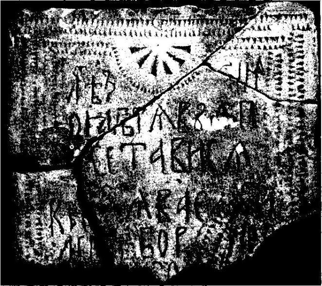 Рис. 3. Надгробие 1508 года Василия Борисовича Горбатого