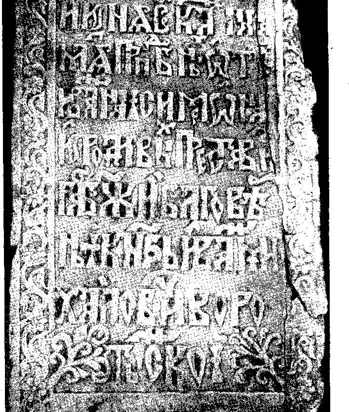Рис. 1. Надгробие 1535 года Ивана Михаиловича Воротынского.