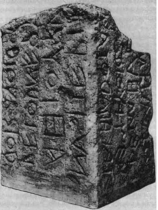 Архаическая надпись с Форума. VI в. до н.э. (Черный камень)