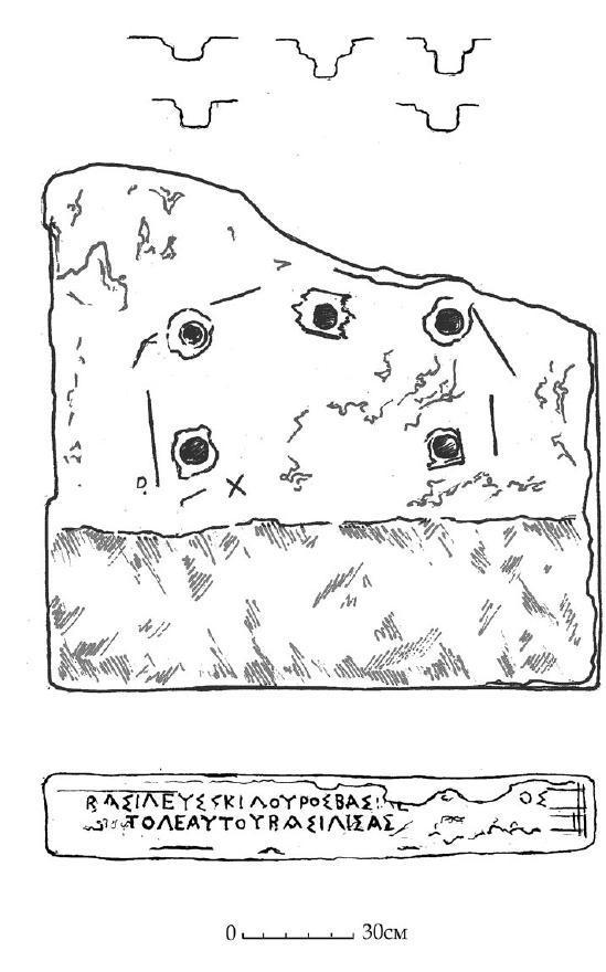 Рис. 42. Постамент с надписью, упоминающей царя Скилура