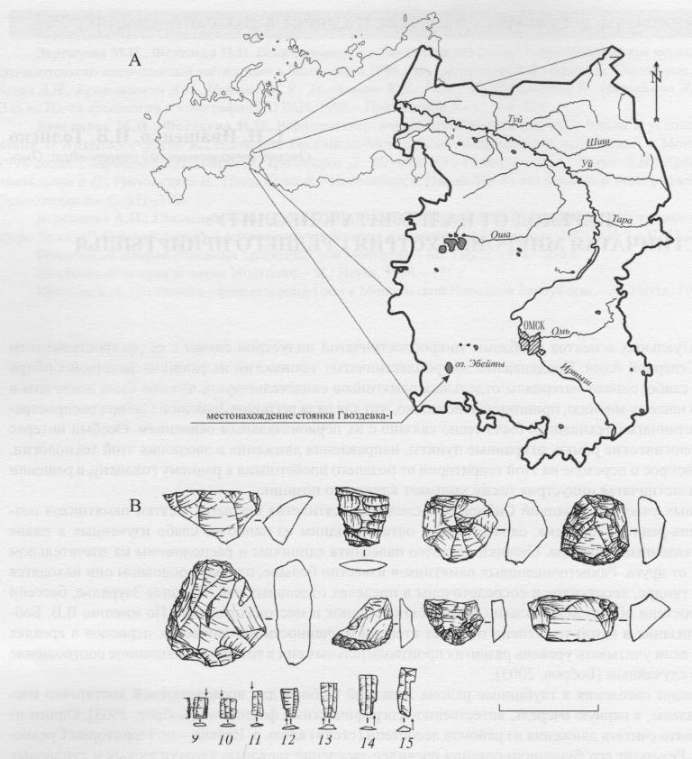 Рис. 1. Памятник Гвоздевка-1: А - расположение, В - каменный инвентарь. 1 - скол с нуклеуса, 2 - обломок наконечника стрелы, 3-8 - скребки, 9-15 - пластины с резцовым сколом.