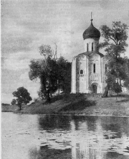 Рис. 1. Церковь Покрова на Нерли. Общий вид с южной стороны