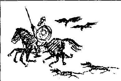 Рис. 111. Один, скачущий на Сленнннре (рисунок королевы Дании Маргариты II)