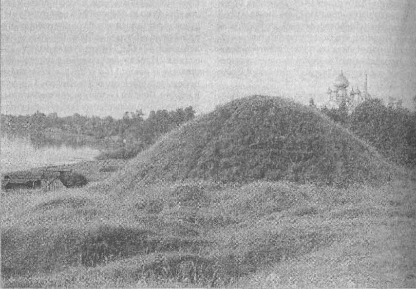 Рис. 142. «Олегова Могила», современное фото