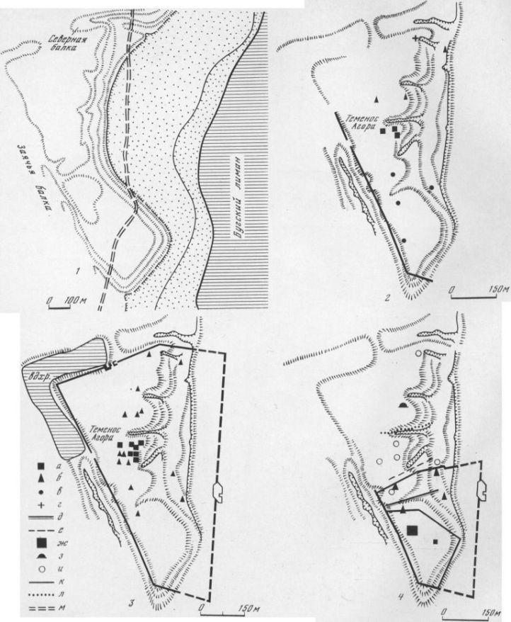 Таблица IX. Ольвия 1 — изменение береговой линии; 2—4 — историческая топография Ольвии (2 — VI—V вв. до н. э.; 3 — IV — II вв. до н. э.; 4 — I — III вв. н. э.): а — общественные сооружения; б — жилые дома; в — места находок керамики VI в. до н. э.; г — некрополь; д — первая поперечная балка; е — вторая попе речная балка; ж — цитадель; з — курган; и — производственные сооружения; к — городские стены; л — ров на территории теменоса; м — современная береговая линия. Составитель Б. И. Леви