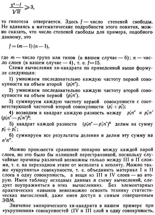 osnovyi-statistiki-16
