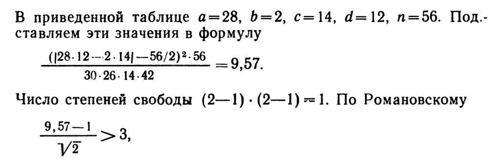 osnovyi-statistiki-20