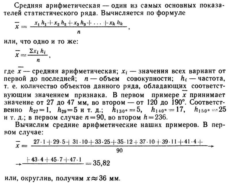 osnovyi-statistiki-7