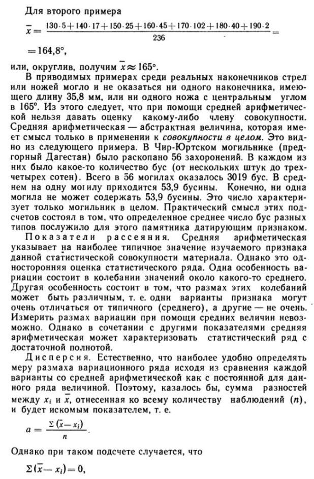 osnovyi-statistiki-8