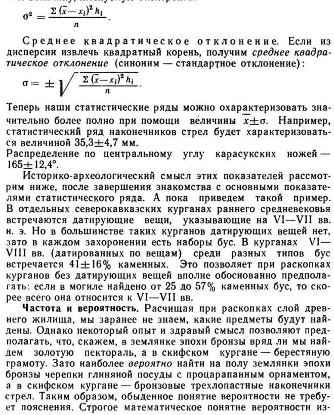 osnovyi-statistiki-9