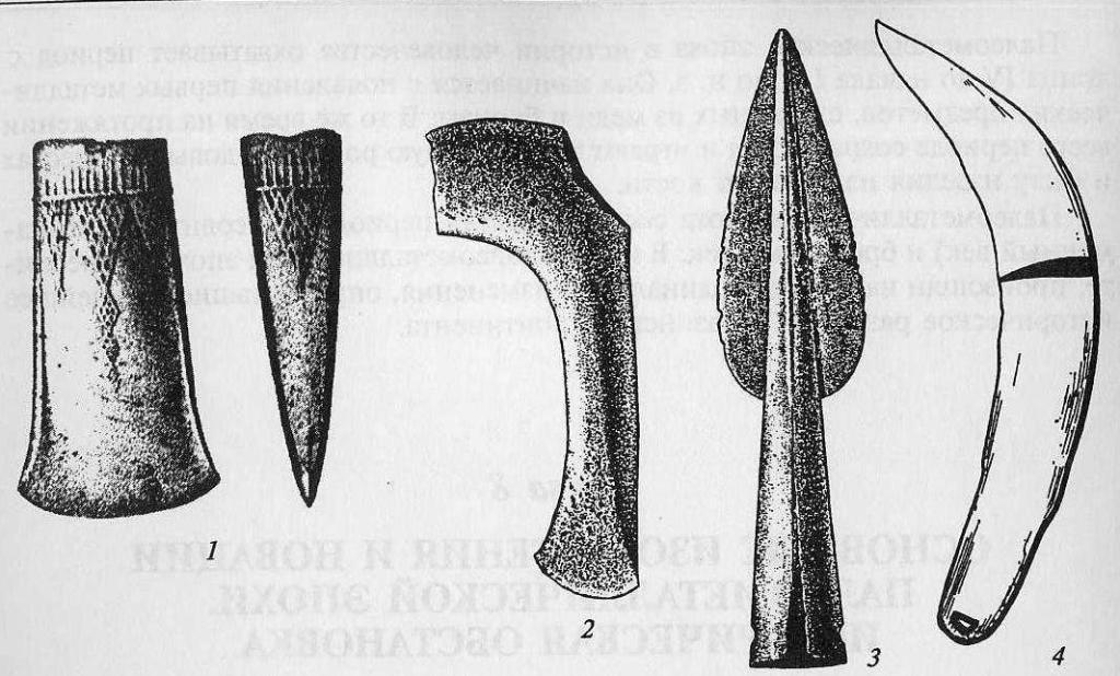 Основные металлические изделия палеометаллической эпохи: 1 — кельт; 2 — бронзовый топор; 3 — наконечник копья; 4 — медный серп