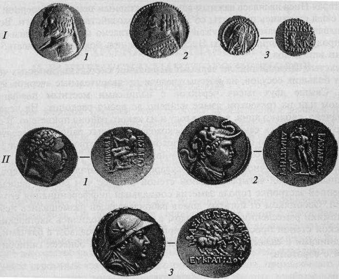 Монеты Парфии и Греко-Бактрии: I - Парфия: 1 - тетрадрахма I в. до н. э., серебро; 2 - тетрадрахма Фраата IV, I в., серебро; 3 - драхма Вологеза V, III в. до н. э., серебро; II - Греко-Бактрия: 1 - тетрадрахма Евтимеда I, кон. III - начало II в. до н. э.; 2 - тетрадрахма Димитрия, II в. до н. э., серебро; 3 - тетрадрахма Евкратила, II в. до н. э., серебро.