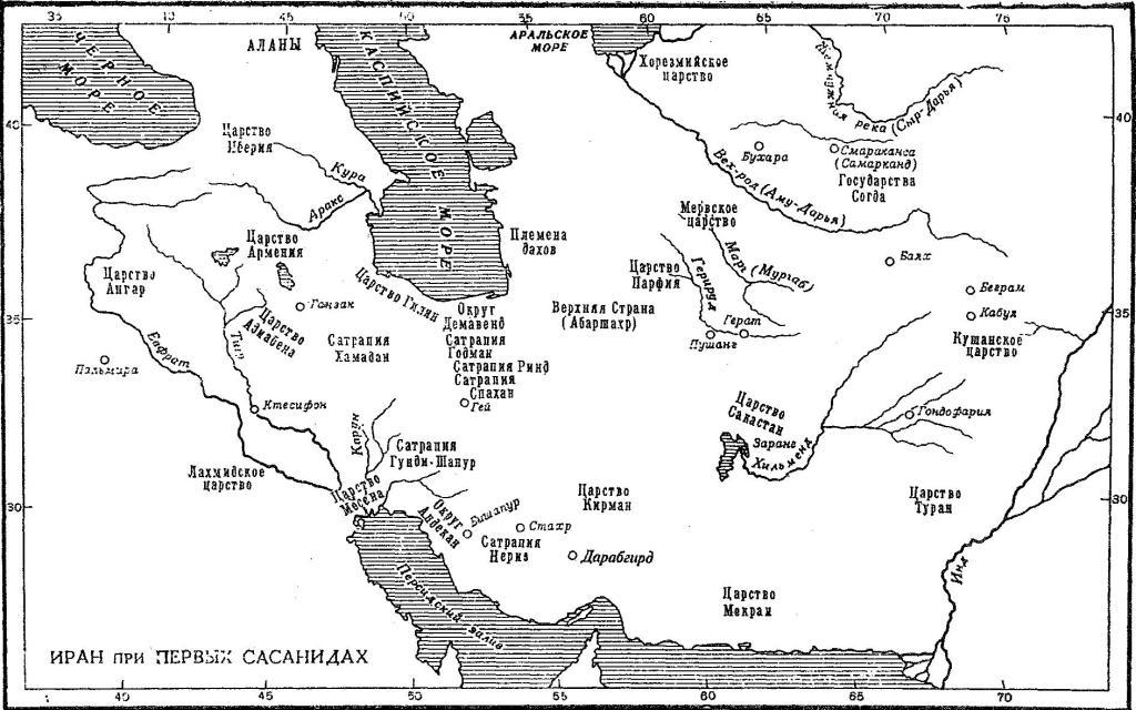 Иран при первых Сасанидах.