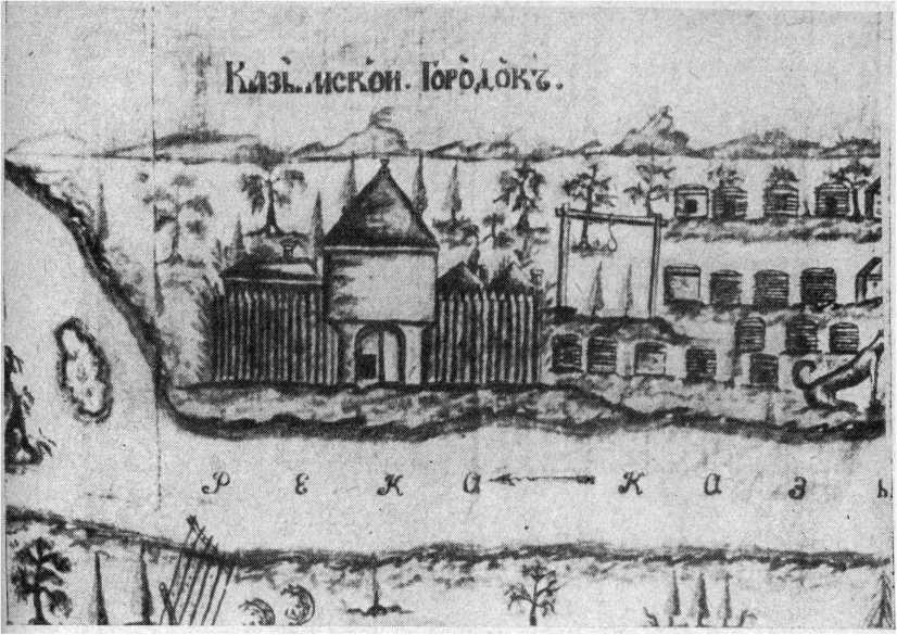 Рис. 16. Вид Казымского городка (рис. Н. Шахова)