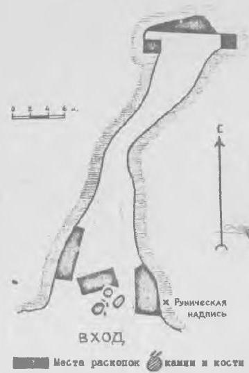 Рис. 1. Пещеры Тохзасской пещеры с показом мест раскопок в ней.
