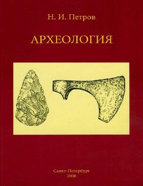Петров Н.И. Археология. СПБ.: СПбКО, 2008. – 232 с.