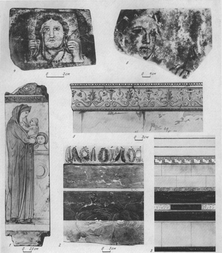 Таблица CVIII. Живопись IV—I вв. до н. э. 1 — надгробие Апфы, IV в. до н. э., Пантикапей; 2 — роспись склепа 1908 г., 111 в. до н. э., Пантикапей; 3 — роспись стены дома (реконструкция), II в. до н. э., Пантикапей; 4 — голова Коры на замковом камне склепа Большая Близница, IV в. до н. э.; 5 — полихромный фриз в камере склепа Большая Близница, IV в. до н. э.; в — роспись мраморного надгробия — голова и рука юноши, IV в. до н. э., Херсонес. Составитель М. М. Кобылина