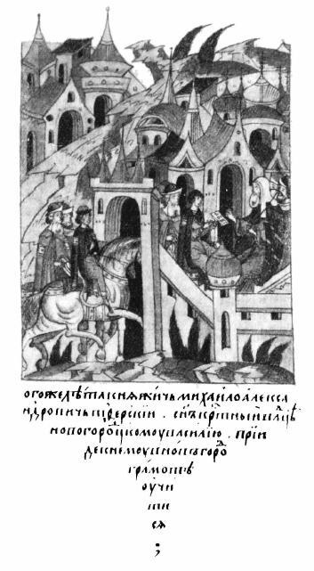 Рис. 8. Миниатюра XVI в., иллюстрирующая приезд в Новгород в 1341 г. тверского княжича Михаила Александровича для обучения грамоте