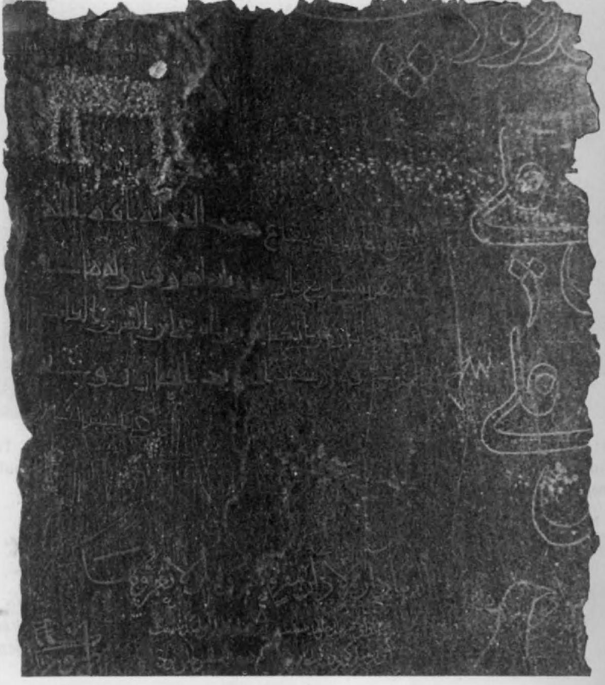 63. Арабская куфическая надпись из Персеполя.