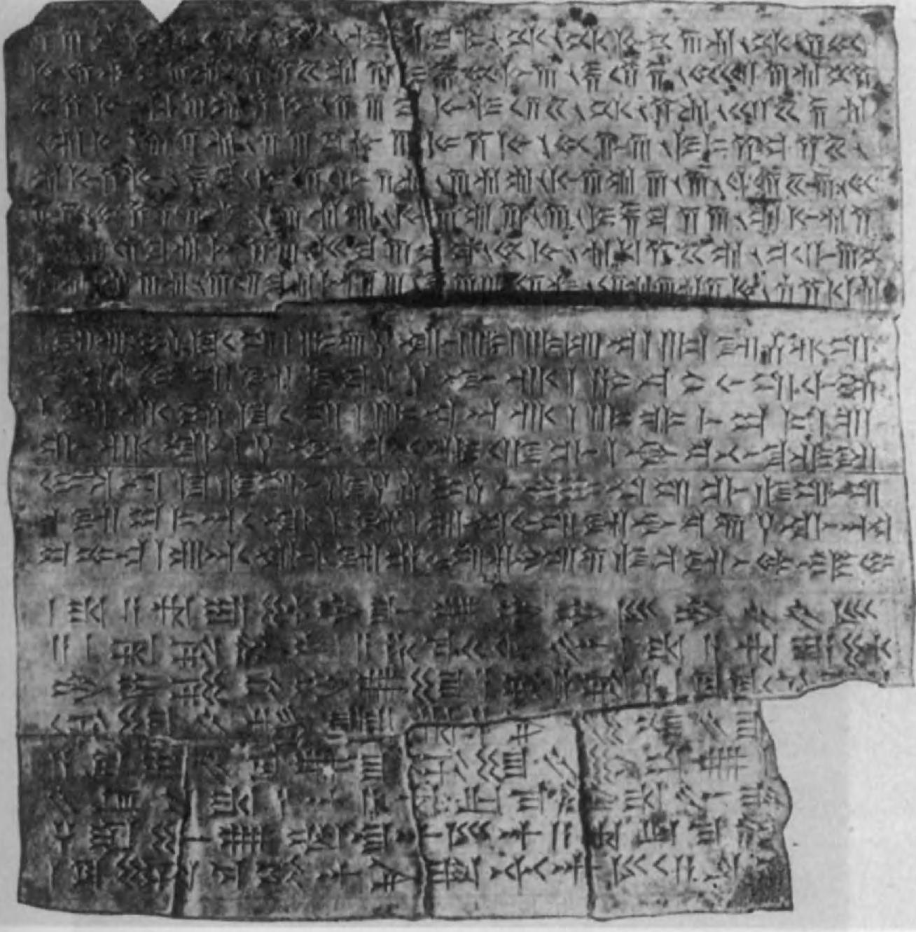 38.Трехъязычная золотая закладная пластина Дария из Хамадана. Многие ученые считают, что древнеперсидская клинопись была изобретена при Дарии для составления царских надписей.