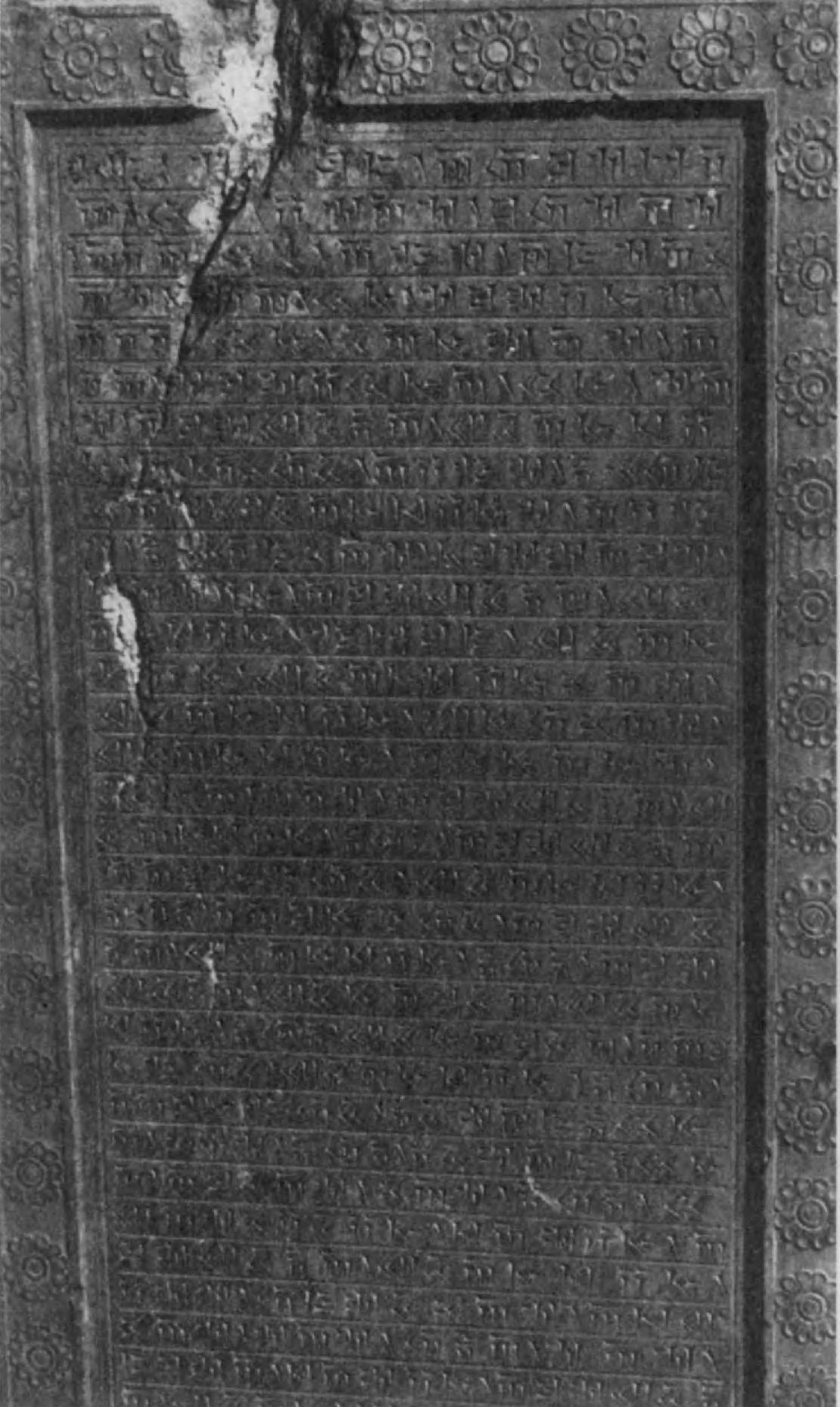 39.Древнеперсидская надпись из Персеполя царя Артаксеркса III, при котором ахеменидская империя обрела новые силы и вернула себе прежнее могущество.