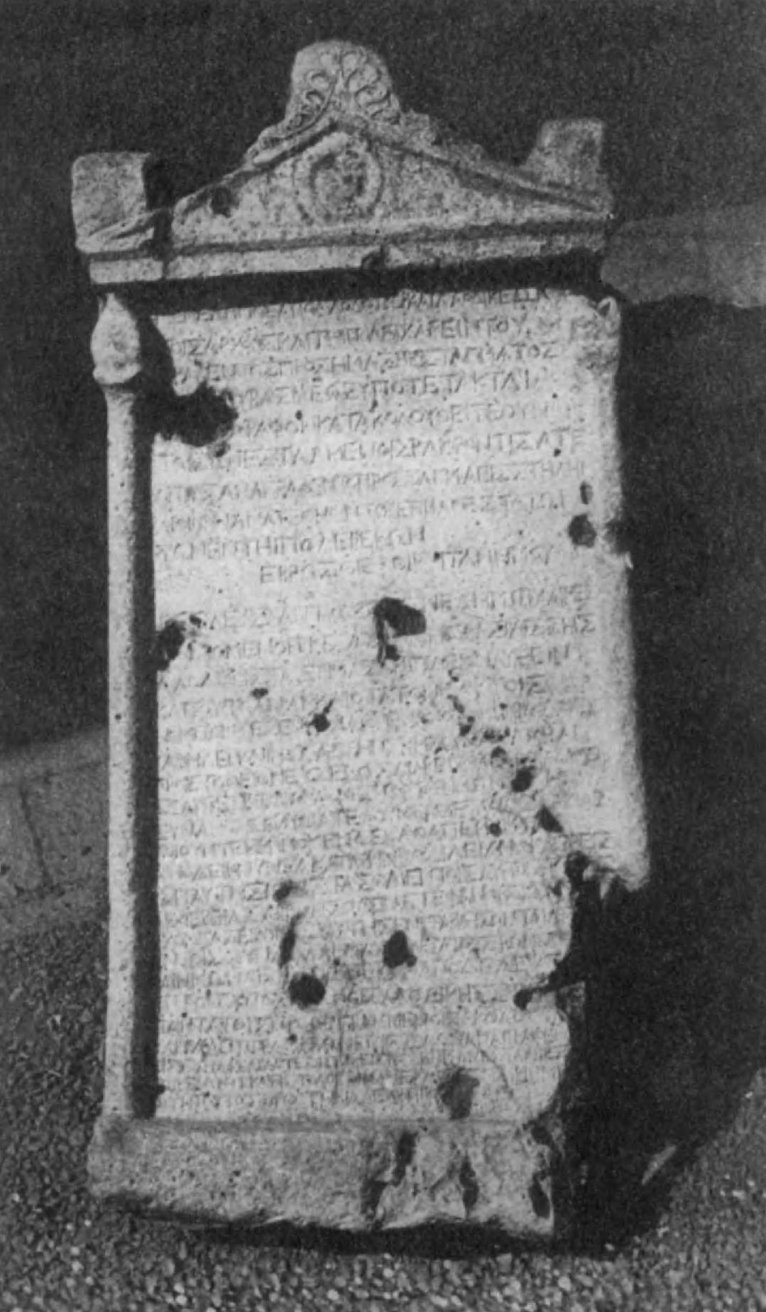 40.Греческая надпись из Нихавенда. Селевкиды контролировали основные торговые пути в Иране, но не более.