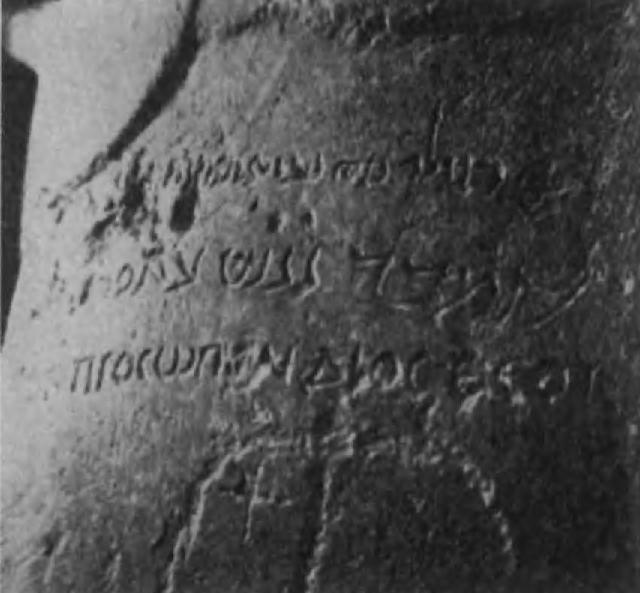 41.Сасанидская, парфянская и греческая надписи на коне Ахура Мазды (на рельефе в Накш-и Рустаме) — божест- ва, изображавшегося в сасанидское время в антропоморфном виде.