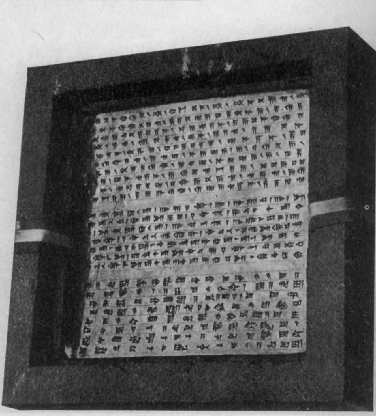 37.Трехъязычная золотая закладная пластина Дария из Персеполя. Надпись выполнена клинописью и составлена на древнеперсидском, вавилонском и эламском языках.