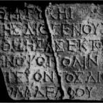 Мраморная плита с надписью из Херсонеса. «С добрым счастьем. Теоген, сын Диогена, будучи агораномом, на собственные средства устроил рыбный рынок при жреце Дионисии, сыне Филаделъфа»